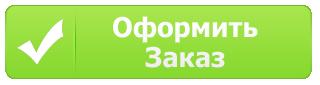 OformitZakazGreen5