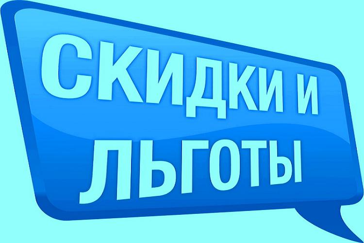1385471750_skidki-i-lgoty-sinie